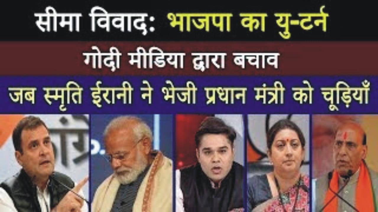 BJP U-turn