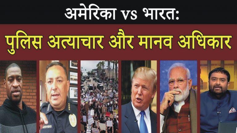 USA vs India police